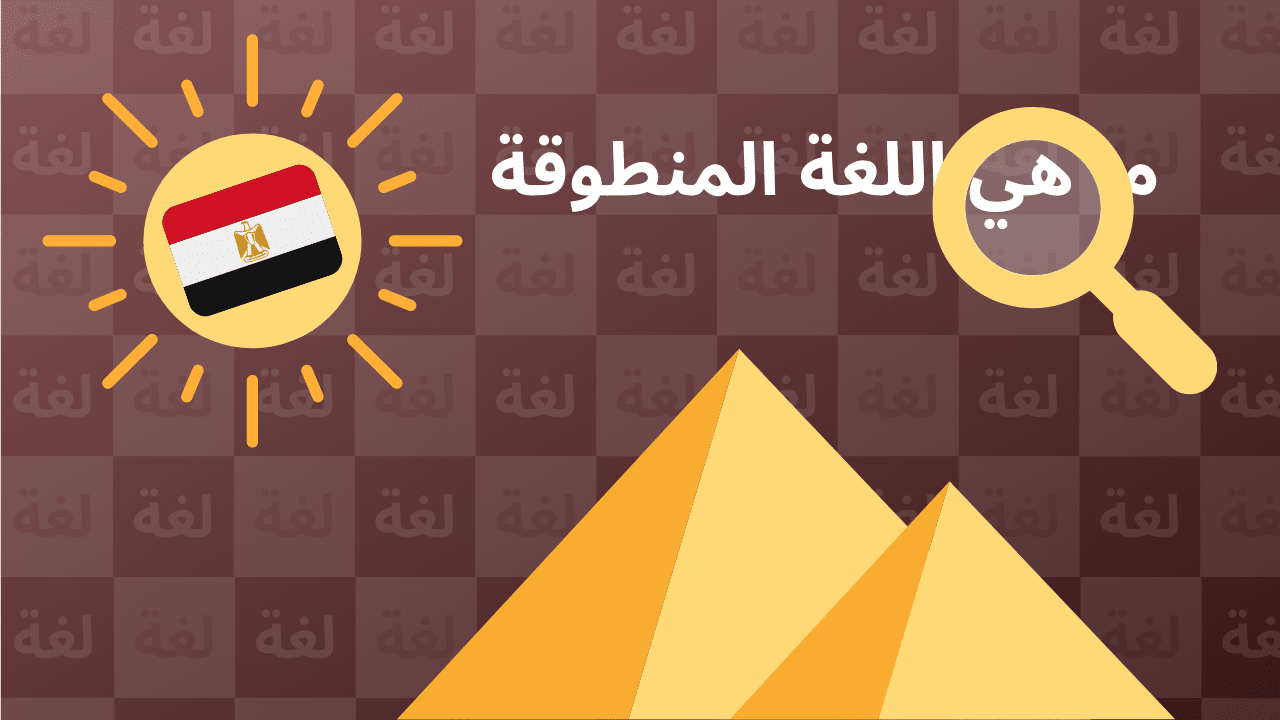 Quelle est la langue la plus parlée en Égypte?